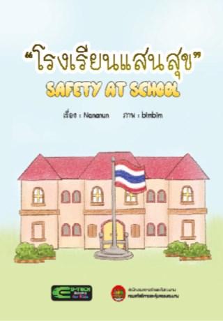 หน้าปก-โรงเรียนแสนสุข-safety-at-school-นิทานความปลอดภัย-ookbee