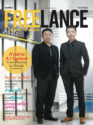 หน้าปก-freelance-no074-ookbee