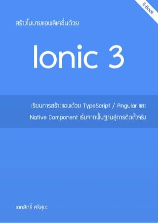หน้าปก-สร้างโมบายแอพลิเคชั่นด้วย-ionic-3-ookbee