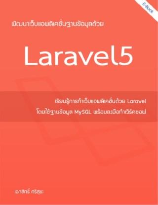 พัฒนาเว็บแอพลิเคชั่นฐานข้อมูลด้วย-laravel-56-หน้าปก-ookbee