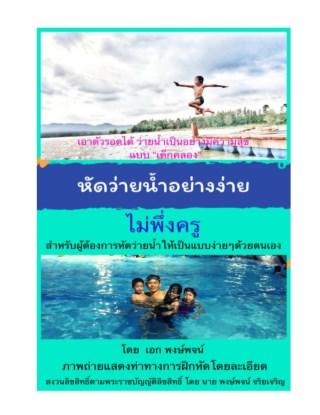 หน้าปก-หัดว่ายน้ำอย่างง่าย-ไม่พึ่งครู-ookbee