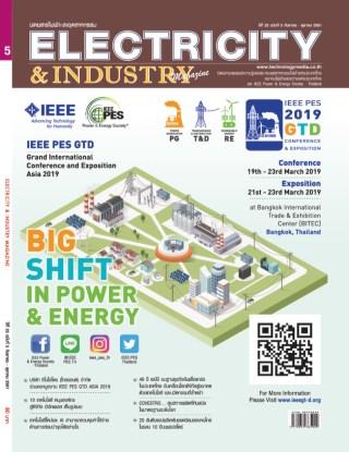 Electricity&Industry-หน้าปก-ookbee