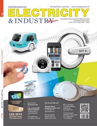 หน้าปก-electricityindustry-ปีที่-26-ฉบับที่-2-มีนาคม-เมษายน-2562-ookbee