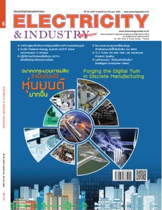 หน้าปก-electricityindustry-ปีที่-26-ฉบับที่-6-พฤศจิกายน-ธันวาคม-2562-ookbee