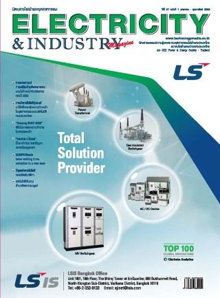 หน้าปก-electricityindustry-ปีที่-27-ฉบับที่-1-มกราคม-กุมภาพันธ์-2563-ookbee