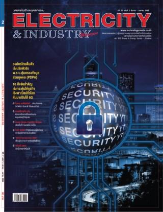 electricityindustry-ปีที่-27-ฉบับที่-2-มีนาคม-เมษายน-2563-หน้าปก-ookbee