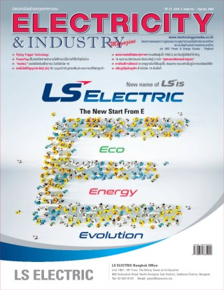 หน้าปก-electricityindustry-ปีที่-27-ฉบับที่-3-พฤษภาคม-มิถุนายน-2563-ookbee