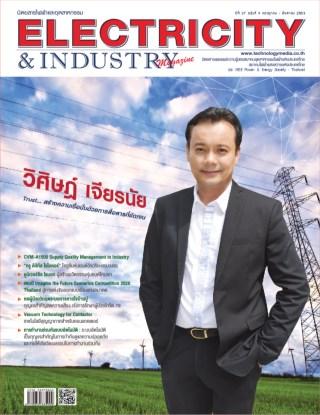 หน้าปก-electricityindustry-ปีที่-27-ฉบับที่-4-กรกฎาคม-สิงหาคม-2563-ookbee