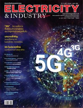 หน้าปก-electricityindustry-ปีที่-27-ฉบับที่-5-กันยายน-ตุลาคม-2563-ookbee