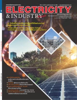 หน้าปก-electricityindustry-ปีที่-27-ฉบับที่-6-พฤศจิกายน-ธันวาคม-2563-ookbee