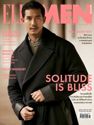 หน้าปก-elle-men-december-2017-ookbee