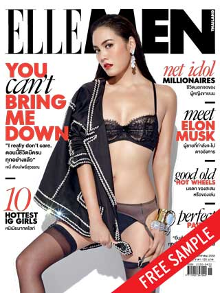 หน้าปก-elle-men-free-january-2015-ookbee