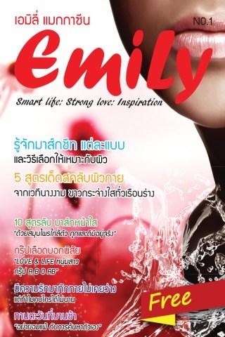 หน้าปก-emily-magazine-01-ookbee