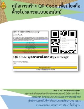 หน้าปก-คู่มือการสร้าง-qr-code-เชื่อมโยงสื่อด้วยโปรแกรมออนไลน์-ookbee