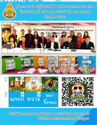 หน้าปก-คู่มือการอบรมเชิงปฏิบัติการเพื่อพัฒนาศักยภาพการสอนภาษาไทย-ในเขตพัฒนาพิเศษเฉพาะกิจจังหวัดชายแดนภาคใต้-ปีการศึกษา-2563-ookbee