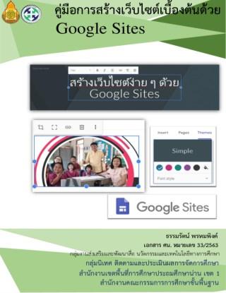 คู่มือการสร้างเว็บไซต์เบื้องต้นด้วย-google-sites-หน้าปก-ookbee