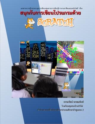 หน้าปก-เอกสารความรู้ประกอบชุดการเรียนกลุ่มสาระการเรียนรู้การงานอาชีพและเทคโนโลยี-เรื่อง-สนุกกับการเขียนโปรแกรมด้วย-scratch-ookbee