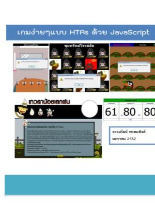หน้าปก-เกมง่ายๆแบบ-hta-ด้วย-javascript-ookbee