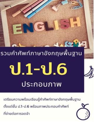 หน้าปก-รวมคำศัพท์ภาษาอังกฤษพื้นฐาน-ป1-ป6-ประกอบภาพ-ookbee