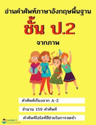หน้าปก-อ่านคำศัพท์ภาษาอังกฤษพื้นฐาน-ชั้น-ป2-จากภาพ-ookbee