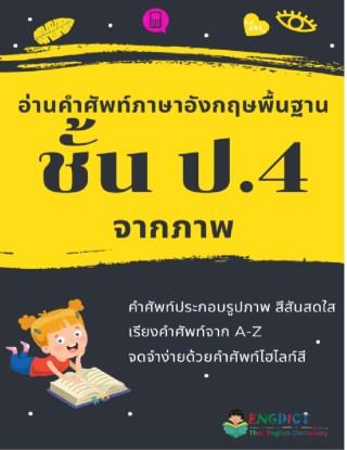 หน้าปก-อ่านคำศัพท์ภาษาอังกฤษพื้นฐาน-ชั้น-ป4-จากภาพ-ookbee