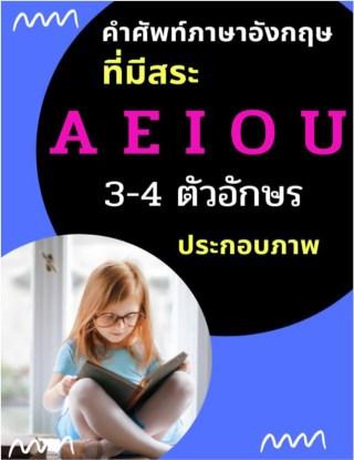 หน้าปก-คำศัพท์ภาษาอังกฤษที่มี-a-e-i-o-u-3-4-ตัวอักษร-ประกอบภาพ-ookbee