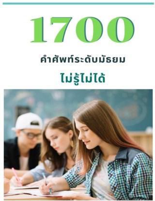 1700-คำศัพท์สำหรับมัธยม-ไม่รู้ไม่ได้-หน้าปก-ookbee
