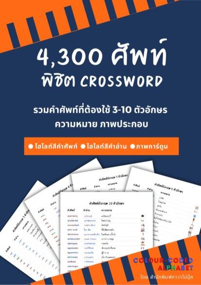 หน้าปก-4300-ศัพท์พิชิต-crossword-ookbee