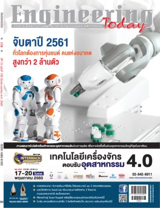 engineering-today-issue-158-march-april-2017-หน้าปก-ookbee