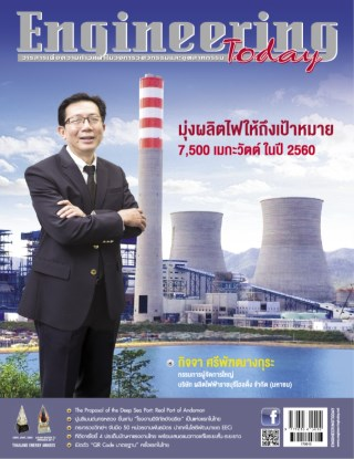 engineering-today-issue-159-may-june-2017-หน้าปก-ookbee