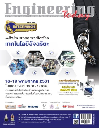 หน้าปก-issue-164-march-april-2018-ookbee
