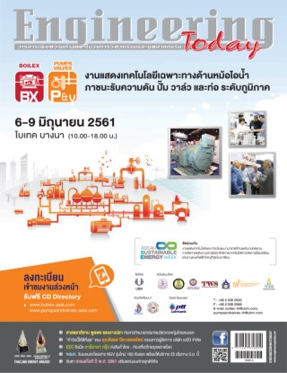 engineering-today-issue-165-may-june-2018-หน้าปก-ookbee