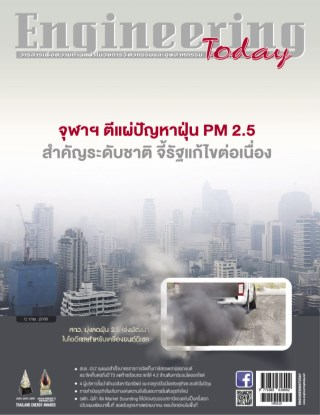 หน้าปก-issue-169-january-february-2019-ookbee