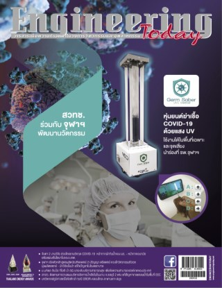 หน้าปก-issue-176-march-april-2020-ookbee