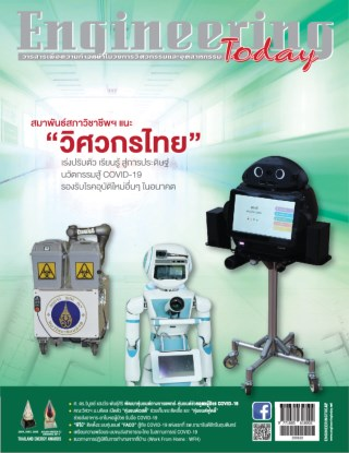 หน้าปก-engineering-today-issue-177-may-june-2020-ookbee