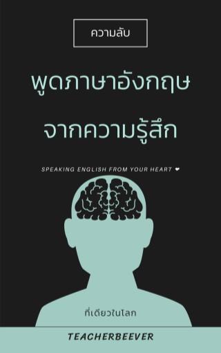 พูดภาษาอังกฤษจากความรู้สึก