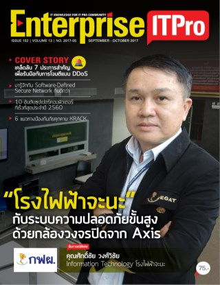 enterprise-itpro-september-october-2017-หน้าปก-ookbee