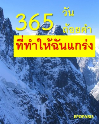 หน้าปก-365-วัน-365-ถ้อยคำ-ที่ทำให้ฉันแกร่ง-ookbee