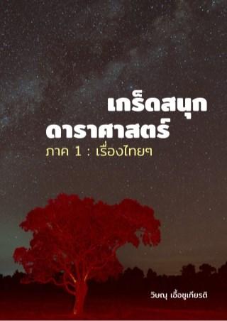 หน้าปก-เกร็ดสนุกดาราศาสตร์-ภาค-1-เรื่องไทยๆ-epub-ookbee