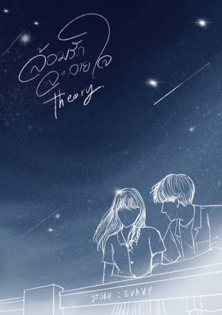หน้าปก-theory-ล้อมรัก-ละลายใจ-ookbee