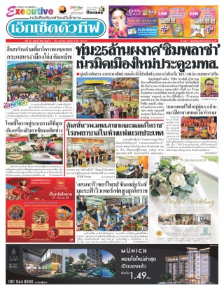 หน้าปก-หนังสือพิมพ์-เอ็กเซ็คคิวทีฟ-หนังสือพิมพ์-เอ็กเซ็คคิวทีฟ-ฉบับที่-368-วันที่-5-20-มกราคม-2563-ookbee