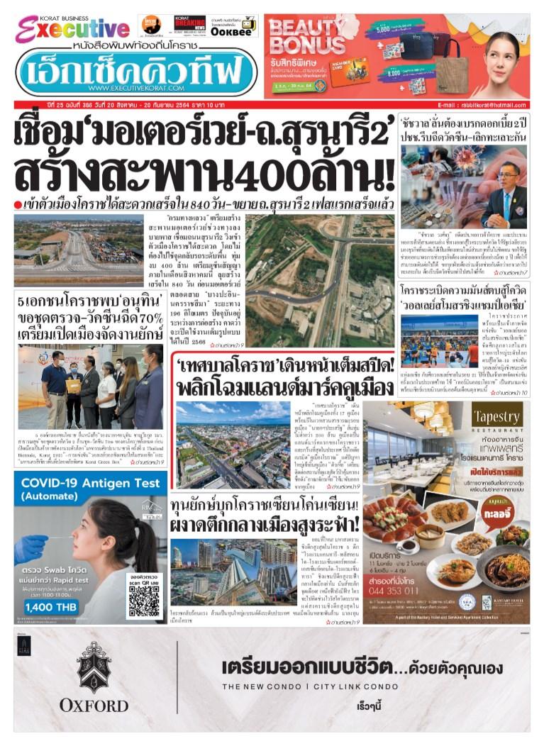 หน้าปก-หนังสือพิมพ์-เอ็กเซ็คคิวทีฟ-หนังสือพิมพ์เอ็กเซ็คคิวทีฟ-ฉบับที่-386-วันที่-20-สิงหาคม-20-กันยายน-2564-ookbee