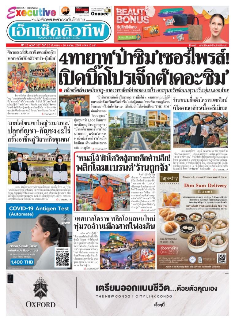 หน้าปก-หนังสือพิมพ์-เอ็กเซ็คคิวทีฟ-หนังสือพิมพ์เอ็กเซ็คคิวทีฟ-ฉบับที่-387-วันที่-20-กันยายน-20-ตุลาคม-2564-ookbee