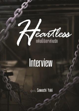 หน้าปก-free-interview-heartless-แค้นนี้มิอาจห้ามรัก-ookbee