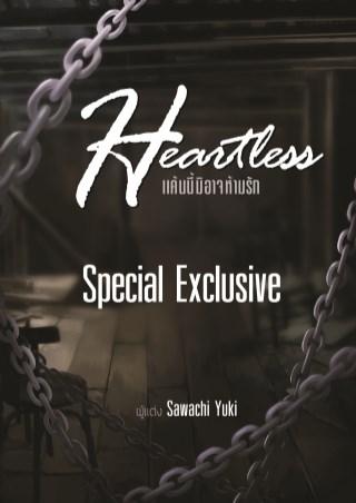 หน้าปก-free-special-exclusive-heartless-แค้นนี้มิอาจห้ามรัก-ookbee