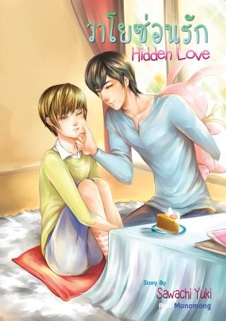 หน้าปก-hidden-love-วาโยซ่อนรัก-ookbee