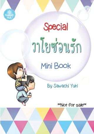หน้าปก-mini-special-hidden-love-วาโยซ่อนรัก-ookbee