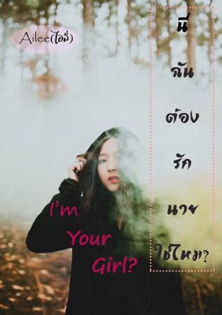 I'm-Your-Girl?-นี่ฉันต้องรักนายใช่ไหม?-หน้าปก-ookbee