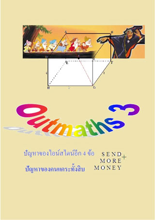 Out-maths-3-หน้าปก-ookbee
