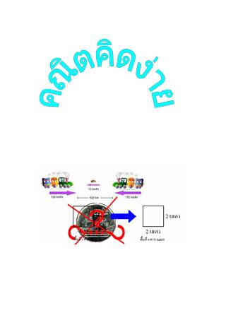 หน้าปก-คณิตคิดง่าย-ookbee
